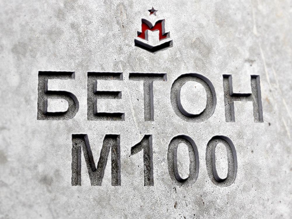 Бетон м100 гравий смеси для наливных бетонных полов